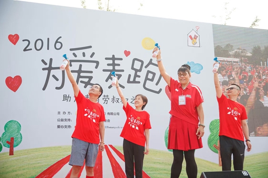 3rd McDonalds Charity Running Activity Launched in Beijing