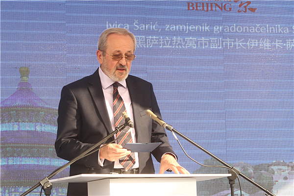 "The launching ceremony of ""Charming Beijing"" weekly broadcast programme held in BiH"