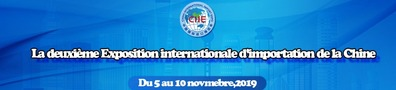 CIIE2019 (ភាសាបារាំង)_fororder_49e05a3a-be94-4f20-86be-6af41d5db65b