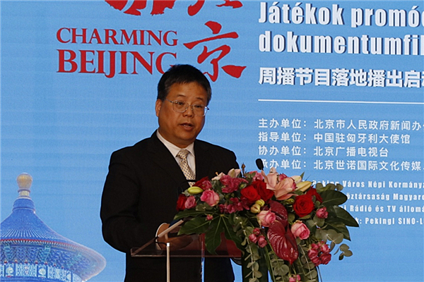 """The second season of """"Charming Beijing"""" weekly broadcast programme held in Hungary_fororder_2_副本"""