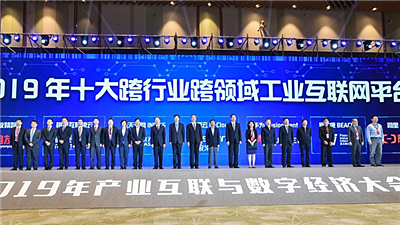 2019 Industry Interconnection and Digital Economy Conference & 2nd Industrial Internet Platform Innovation and Development Conference kicked off in Suzhou