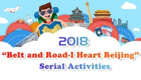 "2018 ""Belt and Road · I Heart Beijing"" Serial Activities_fororder_11"