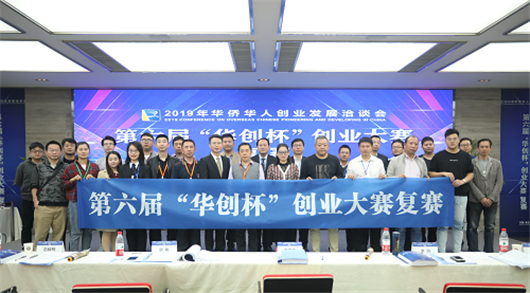 "Semi-final of the 6th ""Huachuang Cup"" Entrepreneurship Competition held in Wuhan"