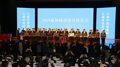 Yanqing won the title of National Forest City