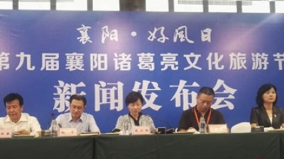 The 9th Zhu Geliang Cultural Tourism Festival opens in Xiangyang, Hubei Province_fororder_33