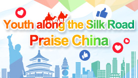 Youth along the Silk Road Praise China_fororder_絲路青年點讚中國多語種英文280x158