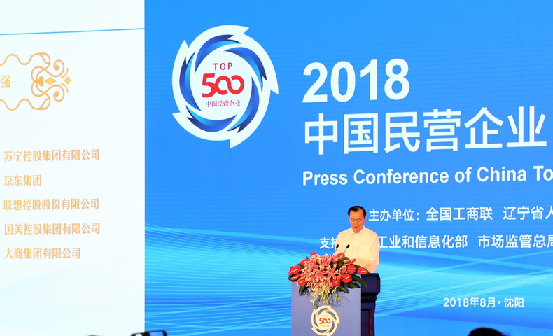 China Top 500 Private Enterprises Summit 2018 Held in Shenyang