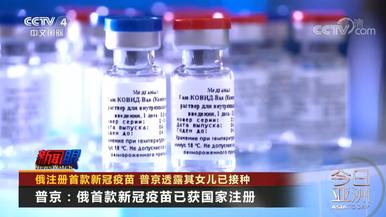 俄注册首款新冠疫苗 普京透露其女儿已接种