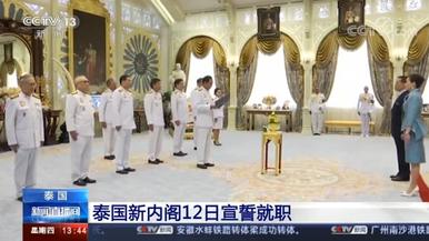 泰国新内阁12日宣誓就职