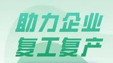 """【企业频道+今日头条+中首】一家企业的""""逆袭""""秘诀"""