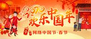 2020年春节_fororder_417x181(4)
