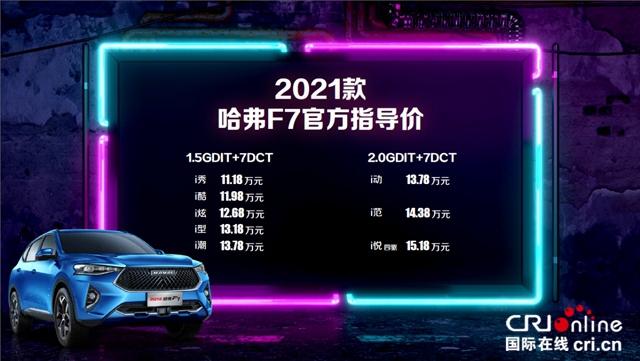 全系标配Fun-Life 20体系 1118万起售 2021款哈弗F7F7x双星上市