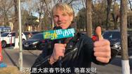 """【老外街访评】""""我在中国过春节 打算喝点白酒……"""""""