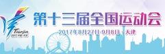 天津全运会_fororder_{BB95F138-7D6C-42F0-9300-B74241FEC3B0}