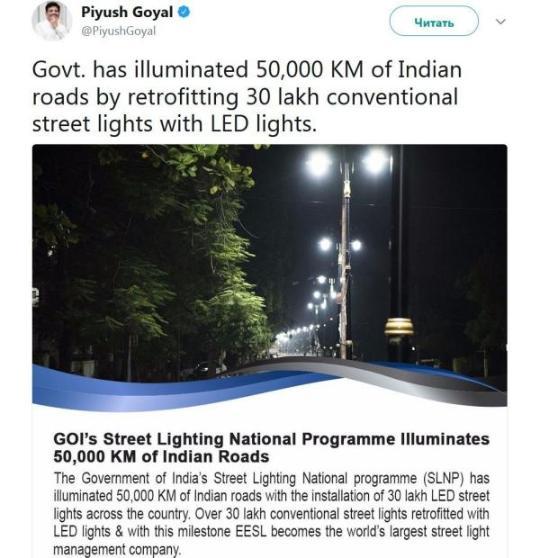 """印度能源部长错用俄公路照片炫耀""""街道照明"""""""