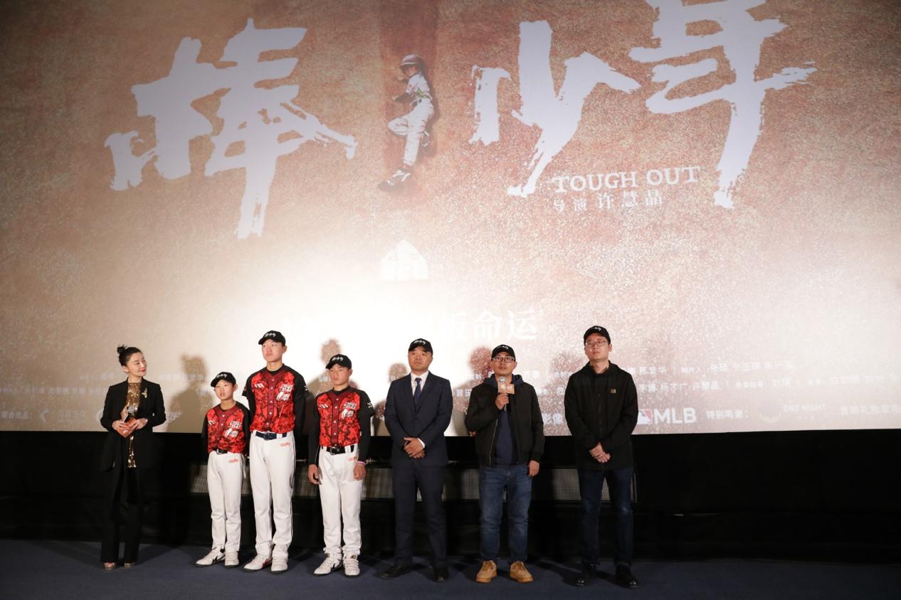 纪录电影《棒!少年》首映 展示生命力蓬勃的少年群像