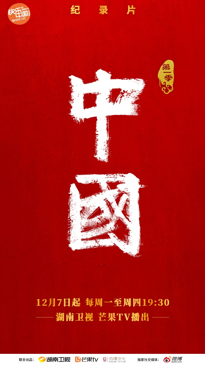 纪录片《中国》定档12月7日