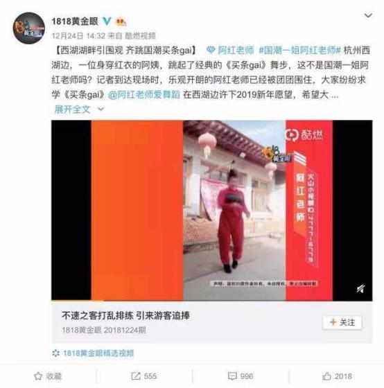 火山小视频达人阿红老师登上央视舞台 网友:不愧是国潮一姐!
