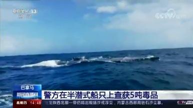 巴拿马警方在手工制造的半潜式船只上查获5吨毒品
