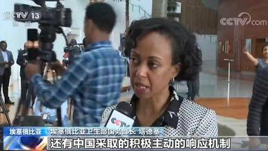 非洲多国官员积极评价中国抗疫努力