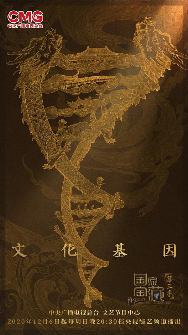 《国家宝藏》第三季12月6日开播 靳东张子枫化身国宝守护人