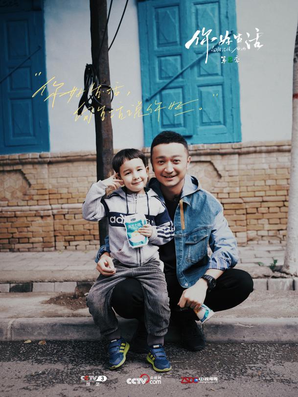 《你好生活》新疆行 遇见父母爱情和甜蜜生活