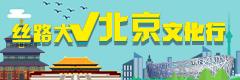 丝路大V 北京文化行_fororder_240X80(1)