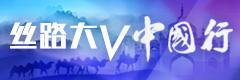 丝路大V中国行(合肥银川行)_fororder_丝路大V中国行(合肥银川行)banner-240x80