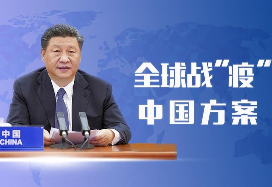 """微视频丨全球战""""疫"""" 习大大给出了""""中国方案""""_fororder_1585324497149_487"""