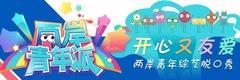 华语项目合作推广0930_fororder_两岸青年派banner-800x235