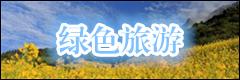 绿色旅游_fororder_mtzq2017093001