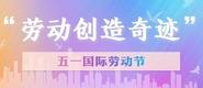 2020年五一国际劳动节_fororder_wKgACl6qPkuAHcLAAAAAAAAAAAA764.980x250