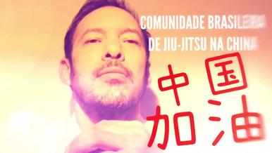"""从""""柔术斗士""""到""""战疫斗士"""" 巴西小伙制作微视频温暖中巴网友"""
