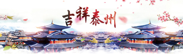 (反腐倡廉 底部推荐位banner)_fororder_吉祥泰州