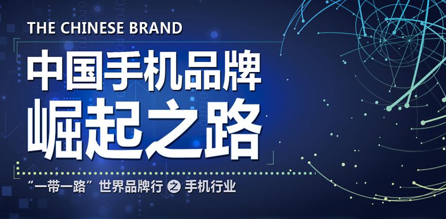 """中国手机品牌崛起之路——""""一带一路""""世界品牌行之手机行业_fororder_20171114025626"""