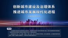 创新城市建设及治理体系 推进城市发展现代化进程_fororder_CqgNOl4JTe2AK4S9AAAAAAAAAAA819.1200x765