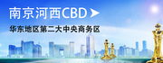 (要闻右侧推荐位右一banner)南京河西CBD_fororder_主题图片180x70