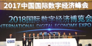 百家名企齐聚2017中国国际数字经济峰会