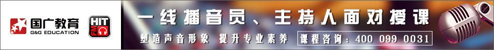播音主持大师班_fororder_大师班banner980-100