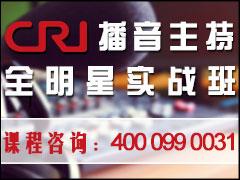 CRI播音主持全明星实战班全面招生_fororder_首页专题图2