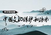 【十九大老外看】外交官点赞中国文化?;ず痛? title=