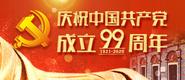 庆祝中国共产党成立99周年_fororder_371x160