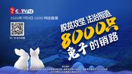 脱贫攻坚 法治报道::8000只兔子的销路_fororder_微信图片_20200702145749