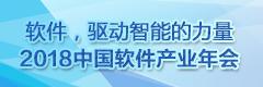 2018年中国软件产业年会_fororder_240 80