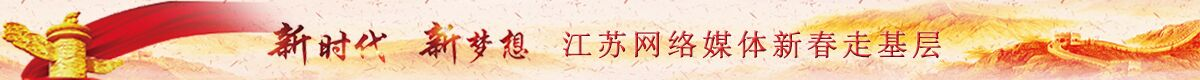 (顶部通栏banner1)江苏网络媒体新春走基层_fororder_QQ图片20180112173637