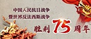 纪念中国人民抗日战争暨世界反法西斯战争胜利75周年_fororder_微信图片_20200721085303