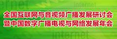 全国互联网与音视频广播发展研讨会暨中国数字广播电视与网络发展年会_fororder_全国互联网与音视频广播发展研讨会暨中国数字广播电视与网络发展年会