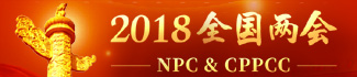 2018全国两会_fororder_100