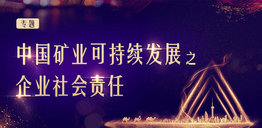 中国矿业可持续发展之企业社会责任_fororder_180341541162816659