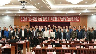 【珠三角大图】珠三角48家企业落户珠海产业转移工业园